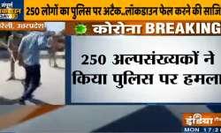 Lockdown: बरेली में करीब 250 लोगों ने किया पुलिस चौकी पर हमला, आग लगाने की थी योजना, ASP घायल- India TV Paisa