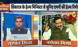 India TV Health Minister Conference, Madhya Pradesh Coronavirus, Narottam Mishra- India TV Paisa