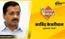 CMsOnIndiaTV :  केजरीवाल ने कहा-'जरूरत से चार गुना ज्यादा इंतजाम, दिल्ली को न्यूयॉर्क, स्पेन इटली नह- India TV Paisa