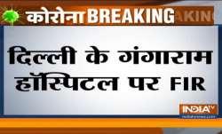 दिल्ली: सर  गंगाराम अस्पताल के खिलाफ एफआईआर दर्ज- India TV Paisa