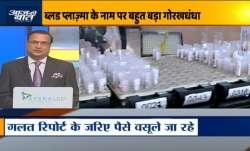 India TV Exclusive:  प्लाज्मा डोनेशन के नाम पर COVID मरीजों के साथ कैसे हो रही है ठगी- India TV Paisa