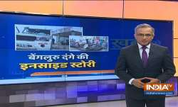 Khabar Se Aage: Watch inside story of Bangalore violence- India TV Paisa