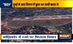 Air India Express Plane Crash: ओवरशूट होकर 35 फीट गहरी खाई में गिरा विमान, देखिए कैसा है कोझिकोड का - India TV Paisa