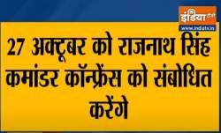 Army commanders conference in delhi begins tommorow । कल से दिल्ली में शुरू होगी आर्मी की कमांडर कॉन- India TV Paisa