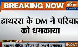 Hathras DM threatens victim family watch video । Hathras के डीएम ने पीड़िता के परिवार को धमकाया, देख- India TV Paisa
