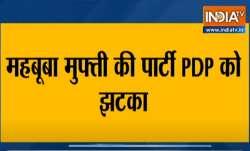 mehbooba mufti party pdp leader joins bjp in jammu kashmir । J&K: महबूबा मुफ्ती को फिर लगा बड़ा झटका- India TV Paisa