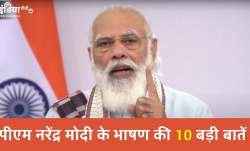 <p>PM Narendra Modi speech big points...- India TV Paisa