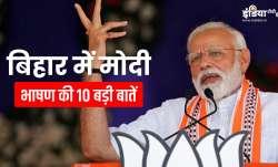 सासाराम में पीएम मोदी के भाषण की 10 बड़ी बातें- India TV Paisa