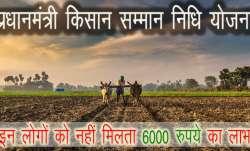 kisan samman nidhi- India TV Paisa