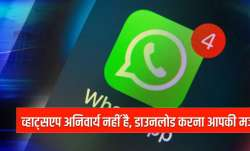 Whatsapp अनिवार्य नहीं...- India TV Paisa