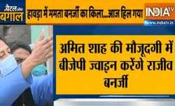Rajiv banerjee TMC MLA to join BJP 'दीदी' को झटका देने के बाद अब भाजपा का दामन थामेंगे राजीव बनर्जी- India TV Paisa