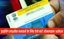 How to apply for a Driving License online check registration status required documents eligibility c- India TV Paisa