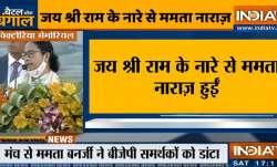 PM मोदी के सामने 'जय श्री राम' का नारा लगाने पर भड़कीं ममता बनर्जी, मंच से BJP समर्थकों को लगाई फटका- India TV Paisa