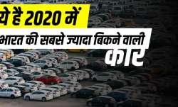 ये है 2020 में भारत की सबसे ज्यादा बिकने वाली कार- India TV Paisa