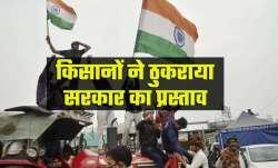 किसानों ने ठुकराया केंद्र सरकार का प्रस्ताव, जारी रखेंगे आंदोलन- India TV Paisa