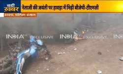 प. बंगाल: हावड़ा में बीजेपी-टीएमसी कार्यकर्ताओं के बीच झड़प, आगजनी - India TV Paisa