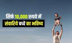 सिर्फ 10,000 रुपये...- India TV Paisa