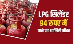 LPG सिलेंडर 94 रुपए में पाने का आखिरी मौका, ऐसे उठाएं फायदा- India TV Paisa