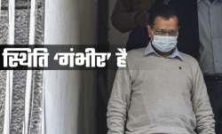 CM केजरीवाल ने दिल्ली की कानून व्यवस्था पर उठाए सवाल, कहा- स्थिति 'गंभीर' है- India TV Paisa