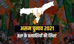 असम विधानसभा चुनाव 2021: बीजेपी ने जारी की उम्मीदवारों की लिस्ट, देखिए किसे कहां से मिला टिकट- India TV Paisa