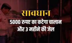 Alert! 5000 रुपए का कटेगा...- India TV Paisa