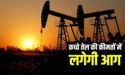<p>सस्ते तेल...- India TV Paisa