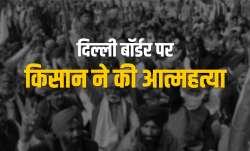 दिल्ली बॉर्डर पर...- India TV Paisa