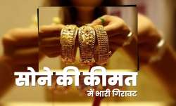 gold price dropped- India TV Paisa