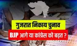 गुजरात में नगरपालिका...- India TV Paisa