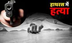 हाथरस में छेड़छाड़ की पुरानी रंजिश में मर्डर, सीएम योगी ने आरोपियों पर रासुका लगाने के दिए निर्देश - India TV Paisa