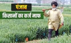 किसानों के कृषि ऋण...- India TV Paisa