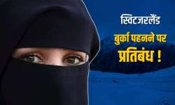 स्विट्जरलैंड में...- India TV Paisa
