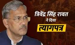 त्रिवेंद्र सिंह...- India TV Paisa
