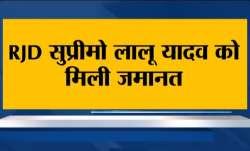 चारा घोटाला: आरजेडी सुप्रीमो लालू प्रसाद को झारखंड हाईकोर्ट से मिली जमानत - India TV Paisa