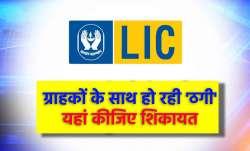 सावधान! LIC ग्राहकों...- India TV Paisa