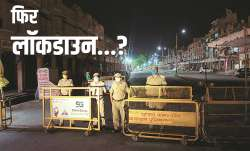 फिर लॉकडाउन हुआ तो होगा यह बड़ा नुकसान, बड़ी खबर आई सामने- India TV Paisa