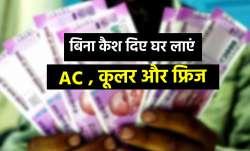 No Cash! बिना कैश दिए घर...- India TV Paisa