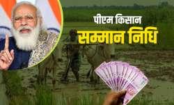 पीएम किसान...- India TV Paisa