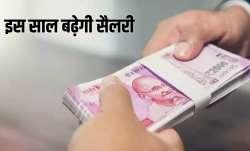 एक सर्वे में वेतन...- India TV Paisa