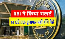 सभी बैंकों की RTGS...- India TV Paisa