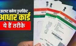 <p>आधार कार्ड...- India TV Paisa