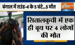 bengal election cooch behar four died in cisf firing बंगाल: कूचबिहार में चार लोगों की मौत, CISF ने ह- India TV Paisa