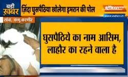 BSF arrests Pakistani national trying to enter India BSF ने पाकिस्तानी नागरिक को किया गिरफ्तार, घुसप- India TV Paisa