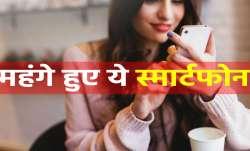 झटका! स्मार्टफोन...- India TV Paisa