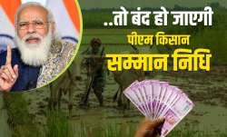 किसान सम्मान निधि...- India TV Paisa
