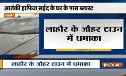 पाक: आतंकी सरगना हाफिज सईद के घर के पास ब्लास्ट, 14 घायल- India TV Paisa