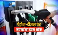 पेट्रोल डीजल ने...- India TV Paisa