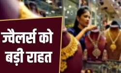 सोने पर अनिवार्य...- India TV Paisa