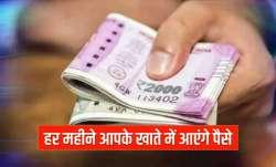 हर महीने खाते में...- India TV Paisa