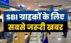 SBI ग्राहकों के लिए...- India TV Paisa